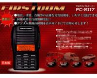 ドンキホーテにFIRSTCOM FC-S117という無線機が売られているのですが、それを動画サイトで調べたら、「署活系無線を受信しました、 警察官が近くにいますのでシートベルトにお気をつけください」とかメッセージも...