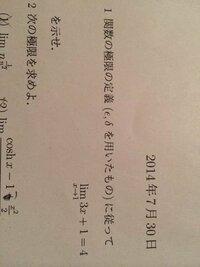 【至急】イプシロンデルタ論法のこの極限の証明の解答がいますぐ知りたいです!!誰か分かる方お願いします!