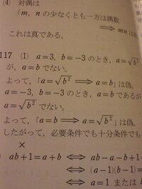 反例の書き方です。 反例はこの写真のように文章で書くのか? それとも、(反例:x=1)みたいにまとめて書くのか? どちらで書けばいいでしょか? 教えてください。