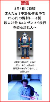「万引き犯よ、返さないと顔写真公開」マンガ古書店警告どう思いますか??? 警告 犯人へ。1週間(8月12日)以内に返しに来ない場合は顔写真を公開する――。25万円もするレトロ玩具を万引きされた東京都内の店が、ホームページなどでこう通告をしている。万引き被害にどう対応するか。賛否が割れている。  マンガの古書やフィギュアなどを扱う「まんだらけ」(東京都中野区)。店には、マジンガーZや仮面ラ...