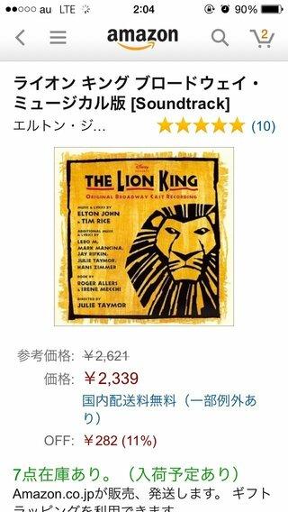 歌 歌詞 キング ライオン