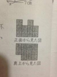 写真の図は1辺の長さが2cmの立方体の積み木を重ねた立体を正面から見た図と真上から見た図を表しています。 1.積み木が最も多く使われている場合、この立体の表面積は何㎠か 6年生の算数を教 えてくださいよろしくお願いします