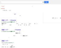 グーグルクロームの文字が表示されません、 私はグーグルクロームを使ってるのですが検索をすると検索ワード以外の文字が表示されないんです、それと検索した途端、検索ボックスの文字も消えます、ウィキペディア...