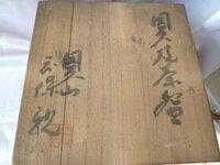 知人から譲り受けた古い茶道具の茶碗の様ですが、 なんと書かれているのかわかりません。 わかる方お教え願えませんでしょうか?! 宜しくお願い致します。