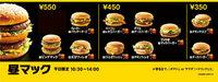 マクドナルドの昼マックは成功すると思いますか?