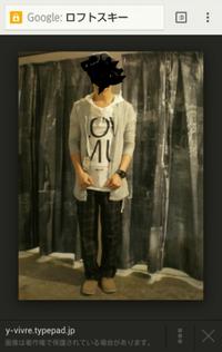 20歳の男子大学生です。 ファッションについて教えてください。  自分はロフトスキー(マイナーだと思います)というブランドの画像のようなトップスがだらっとした(パーカーのしたの方にも紐がついてたりするよう...