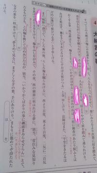 大納言の鞠の現代語訳教えてください!!