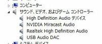 NVIDA Miracast Audioて何でしょうか?NVIDAのビデオカードドライバー入れたらディバイスにインストールされました必要ないので消しましたが再起動したら又出てきます。