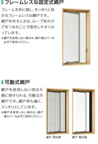 リクシル サーモスⅡ-H(たてすべり出し窓 型ガラス)の網戸に  固定式  可動式  とありますが、  価格  使い勝手、  メンテナンス、  耐久性、 掃除の場合の取り外しの手間 等を考慮して  どちら...