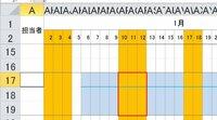 エクセルで条件付き書式に色を付けたセルに、自力で別の色を重ね合せても条件付き書式の方が優先されてしまいます。これはどうしようもない仕様でしょうか? 写真の、赤い四角部分を1月6日~1月9日(17~19行、AL~AO列)と同じように薄青で塗り潰したいのです。1月10日~1月12日(17~19行、AP~AR列)には条件付き書式でオレンジ色が設定されています。