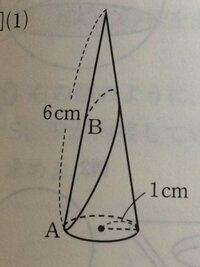 図のように、円錐の側面上に、点Aから点Bまでにひもをかける。ひもの長さが最短となるとき、その長さを求めよ。ただし、点Bは母線の中点である。 という問題の解き方と答えを教えてください。