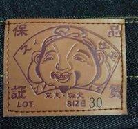 evisu(エヴィス)のジーンズの、このタイプのパッチで本物の可能性はありますか?