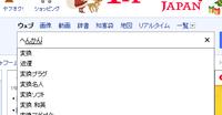 yahoo検索で文字入力すると変換がうまくいきません。 一文字入力するとそこで変換が途切れてしまい、 Yahoo!ヘルプでは半角/全角漢字キー押してもローマ字のままです。 他の検索サイトでは問題なく動作します。 IMEも見てみましたが問題なさそうです。 どうしてでしょうか? http://www.yahoo.co.jp/