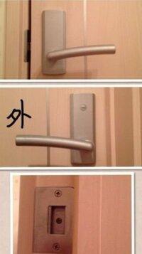 室内のドアノブに鍵をつけたいです。 トステムのドアなのですが、http://partsshop.lixil.co.jp/shop/g/gFNMZ508/←これを買うだけで鍵付きのドアノブに変えることができるのでしょうか? 他にも何か買う必要のあるものはありますか? ↓今使っているドアノブの写真です。 回答お願いします。