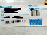 バイト先で検便を出し忘れてしまい 今日中に出してくださいと言われました。この青い封筒のままポストに投函しても大丈夫でしょうか?それとも封筒に入れ、切手などを貼ったほうがよいのでしょ うか? お手数ですが回答お願いします。