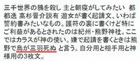"""落語""""三枚起請""""のなかに、嫌で (嘘で) 起請を書くときは熊野で烏が三羽死ぬ と言うのが有りますが、なんで烏が死ぬのでしょうか。 三羽の意味はそれらしい説明が有りますが、なんで死ぬのかの説明は有りません。"""
