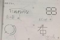 都道府県クイズ なぞなぞです 友達からこんな画像が送られてきました  おそらく友達の弟か妹かが通う 小学校の宿題だと思うのですが 3番目の都道府県がわかりません  わかった方、回答をおねがいします。