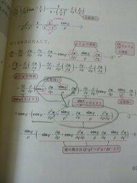 二次元のラプラシアンの極座標変換の途中式がわかりません。  写真で丸で囲んである変形の箇所がそうてす。 ρ=√x^2+y^2 Φ=tan^-1y/x ∂Φ/∂x=-sinΦ/ρ ∂ρ/∂x=cosΦ  というのが条件式です。  ()内には2つの項しかないのに変形したあとの()内には3つあります。 説明には微分したからとかいてますが、どう微分したか過程がかいておらずわかりま...