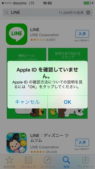 確認 Appleid