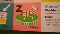 ベネッセの子ども用教材、「おふろでABCシート」では1つのアルファベットに2つの意味が隠されているそうですが、Zの単語でzebra(シマウマ)ともう1つの意味が分かりません。正解が分かる方居 ますでしょうか?