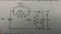 図の回路において、定常状態のおける端子ab間の電圧Vはどれか? この問題を教えてください 答えは10Vになるそーです ばかなんで詳しく教えてください!