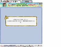 パソコンをWindows8.1に買い替え、ウイルスバスターをインストールしたところ、 サミーネットワークス(http://www.sammy-net.jp/)のラーメン魂(mixi版)にログインできなくなりました。  Google ChromeでもInternet Explorerでもログインできません。  ウイルスバスターをインストールした状態では遊べないものなのでしょうか? 何...
