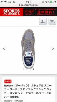普段足のサイズが24.5の女です。リーボックのスニーカーで欲しいのがあり、サイズがなく25.5を買おうと思います。 そこで靴に詳しい方、サイズ的にはいかがですか?つま先を痛める可能性などは ありますか?