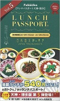 王様ブランチでランチパスポートを取り上げられていました。 ランチパスポートは博多と天神と北九州でも販売されて福岡名物が税込み540円で食べられるそうです。 税込み994円で購入してもお徳感がありますか?