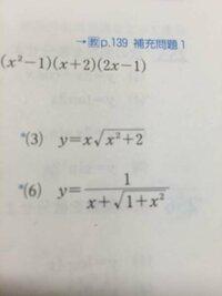 数学3について、⑹番の微分のやり方と途中式をお願いします。