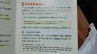 NHK受信料の解約方法を教えてください。  独り住い大学生の息子の成績が悪く留年が心配なのでTVを1年ほど取り上げます。NHK受信料(口座引き落とし)を解約したいのですが、徴収人が「受像機が 壊れた等の理由で...