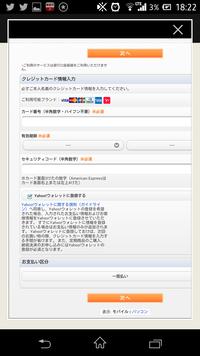 クリックポストを利用したいです。 ジャパンネット銀行でヤフーウォレットに登録済みです。  ですがクリックポストで画像のページが出て入力しても決済確定に失敗しましたと出ます。 カード 番号もセキュリティコードも間違えていません。 ヤフーウォレットに登録してるのになぜ支払いができないのでしょうか?