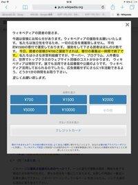 ウィキペディアで詐欺。 ウィキペディアを使ってたらいきなり寄付みたいな画面が出てきました。これは詐欺でしょうか?