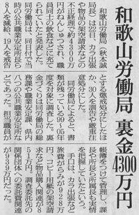 ハローワーク和歌山の求人ってブラック企業(底辺事業所)の求人ばっかりですよね? http://note.chiebukuro.yahoo.co.jp/detail/n350540 http://note.chiebukuro.yahoo.co.jp/detail/n349916  男女雇用機会均...