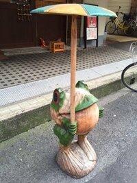大阪の日本橋にある道具屋筋商店街のお店で この写真にうつってるような木彫のカエルの置物がある店舗を探しています。