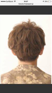 この後ろ髪の刈り上げ ってどんな感じでやったらいいですか?