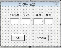 Excelでダイアログボックス(visual basicを使用)を作っています 画像のもは作成途中のものです。 呼び強度 スランプ 骨材 種類  A B C D  とテキストボックスに打ち込んでいき  ある特定のセル番地(この場合はA1とします)に (A-B-C D) と表示させるにはどういいうプログラムにすればいいですか? またダイアログボックスを開くボタンも作りました...