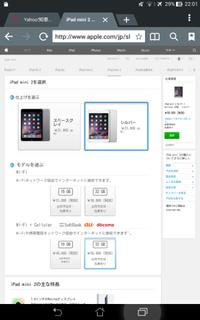 iPad mini2 32GB Cellular 又はiPad mini3 Cellularを購入しようと考えております。 Apple Storeで購入したものは、(届いた状態でsimロックを解除したり等せずに)そのままmvnoのsimカード(ocn)を挿せば通信できま...