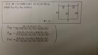電気回路の問題です 画像の問題がわかりません Rab間の合成抵抗は理解できましたが残り二つの合成抵抗の求め方がわかりません。解説をお願いします