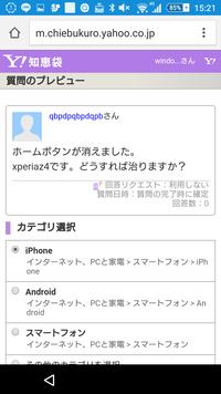 ホームボタンが消えました。 xperiaz4です。どうすれば治りますか?