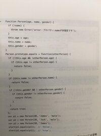 Javascriptに関しての質問です。画像において!this.age&&!otherPerson.ageとなっているのはどういう意味でしょうか?