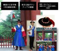 東京五輪の「おもてなし制服」、朝鮮王朝の武官の服デザインを盗用? (Record China 2015年8月12日)  似ているとされているのは、朝鮮王朝時代に宮殿などを守った「守門将」の服装で、現在も韓国の古宮の行事などで目にすることができる。鮮やかな青色を基調とした服に、黒色に白と赤をあしらった帽子の配色などが似ているとされ、盗作疑惑が持ち上がった。日本のネット上では、「韓国のを盗作...