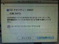 Avid Pro toolsで オーディオをエクスポートするにあたり、 WAVかMP3は、どちらのほうが、音が良いですか?