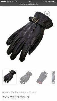 全国のカフェレーサーの皆さんに質問です。 エースカフェの公式ウェブショップの「ウィングチップグローブ」という、革でできた手袋買った人いますか?シープスキンを使っているということなのですがあったかいですか?  冬バイクに乗る時どんな手袋してますか? 回答よろしくお願いします。