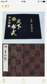 今度京都で御朱印帳を購入しようと思っています。 建勲神社の御朱印帳か 東寺の御朱印帳どちらにすればいいと思いますか?  個人的な意見でかまいません。  上が建勲神社 下が東寺です。