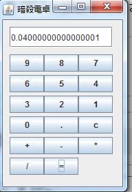 Java電卓で小数点を消すにはどうしたら良いですか。 たとえば0.2*0.2=0.4と弔辞されるんですけど 画像のように表示されます。