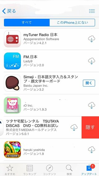 アップルストア,iOS8,アップデート,至急回答,ファミリー共有