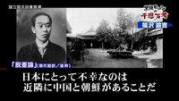 日本史上、最悪のミスは【日韓併合】ですよね?
