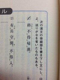高校漢文について質問します。 下の写真の書き下し文が、「漢に帰るを得ず」だったのですが、「漢に帰するを得ず」 ではダメなのでしょうか?また、漢文だとどうしても音読みでかっこよく読んだ方がいいような印...