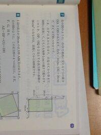 この動点の問題解説できる人いますか? 式は(10+x)×(10-x)=36 と答えに書いてあるんですが 左辺が全く理解できません。 解説お願いします