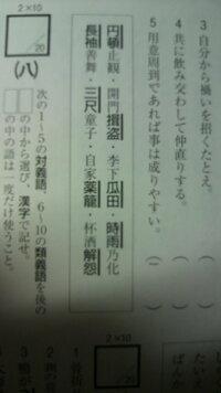 漢字検定準一級の問題です!枠内の四字熟語はなんと読みますか? - 円 ...